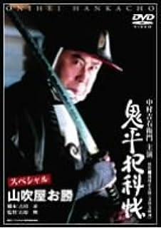 Amazon   鬼平犯科帳スペシャル~...