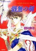 骸無の剣 (コバルト文庫―リダーロイス・シリーズ)