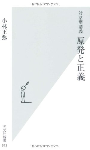 対話型講義 原発と正義 (光文社新書)