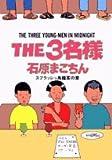 The3名様 スプラッシュ烏龍茶の章 (ビッグコミックススペシャル)