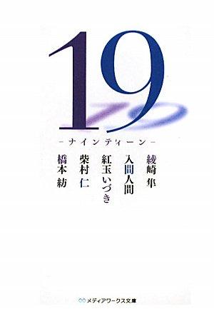 19―ナインティーン (メディアワークス文庫)