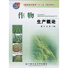 Vocational Education Eleventh Five-Year Plan Book: Crop Production