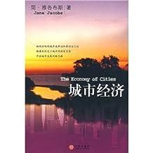 urban economic(Chinese Edition)