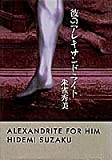 Alexandrite his (1994) ISBN: 4087740994 [Japanese Import]