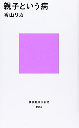 親子という病 (講談社現代新書)