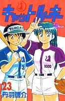 Cat Rookie 23 (Shonen Sunday Comics) (2002) ISBN: 4091263232 [Japanese Import]