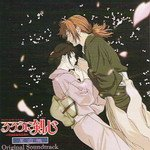 Rurouni Kenshin: Meiji Kenkaku Romantan - Seisou Hen (Reflection) Original Soundtrack