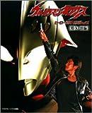 Ultraman Nexus Hero Pictorial (Vol.1) (TV-kun Deluxe favorite book) (2005) ISBN: 4091051049 [Japanese Import]