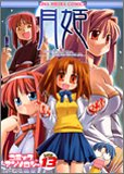 Blue Blue Grass Moon Under the Crimson Air Vol. 13 (Tsukihime) (in Japanese)