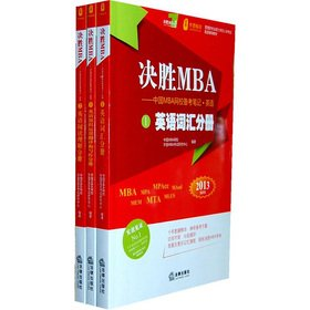 Read Online 2013 winning MBA2 English reading comprehension Volume - Chinese MBA classes online pro forma notes English(Chinese Edition) pdf