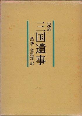 三国遺事―完訳 感想 一然 - 読書...