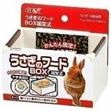 GEX(ジェックス) うさぎのフードBOX 固定式 (エサ皿) 【ペット用品】