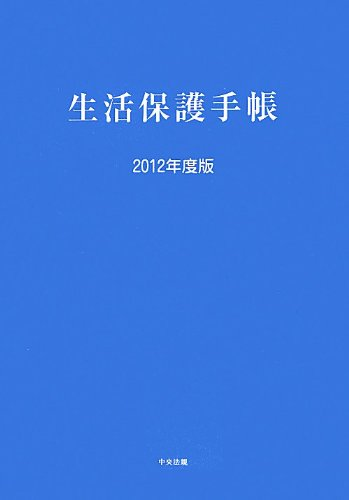 生活保護手帳〈2012年度版〉