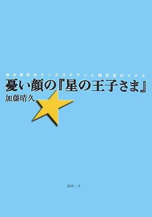 憂い顔の『星の王子さま』―続出誤訳のケーススタディと翻訳者のメチエ