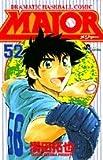 Major―Dramatic baseball comic (52) (少年サンデーコミックス)