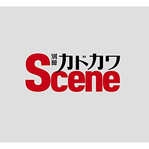 別冊カドカワ Scene 03 表紙画像
