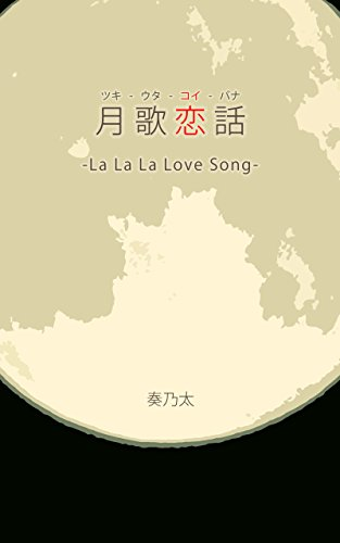 Tsuki Uta Koi Bana: -La La La Love Song- (Japanese Edition)