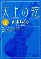 天上の弦―The Life of a Man Who Headed Toward Stradivari (8) (ビッグコミックス)