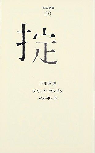 掟 (百年文庫 20)