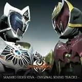 Ost: Masked Rider Kiva by Various (2008-12-03)