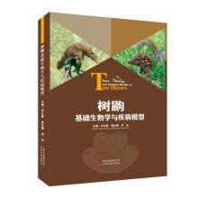 Tree shrew basic biology and disease models(Chinese Edition) pdf
