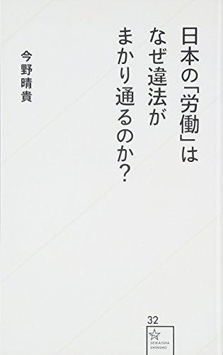 日本の「労働」はなぜ違法がまかり通るのか? (星海社新書)