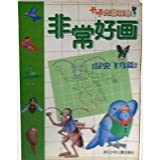 Very good picture (insects. bird box painting cartoon article)(Chinese Edition)