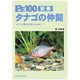 タナゴの仲間 (ProFile 100別冊)