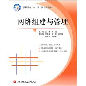 Network set up and management (higher vocational)(Chinese Edition) pdf epub