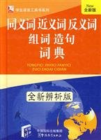Synonyms Synonyms Antonyms Make Words Make Sentences Dictionary - New Edition - New Discrimination Edition (Chinese Edition)