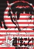超!まことちゃん 3 (ビッグコミックススペシャル)
