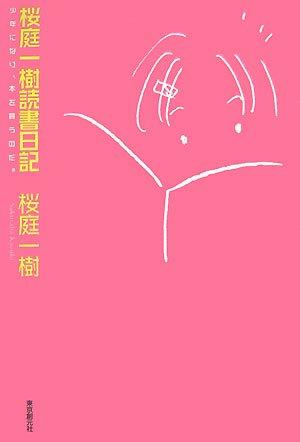 桜庭一樹読書日記―少年になり、本を買うのだ。
