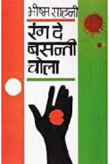 Rang De Basanti Chola Paperback