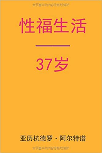 Book Sex After 37 (Chinese Edition)