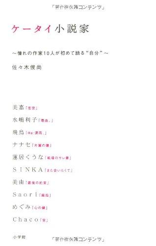 """ケータイ小説家―憧れの作家10人が初めて語る""""自分"""""""