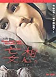 DIARY - HK movie DVD (Region ALL / Free / R0) (NTSC) directed by Oxide Pang - Pang Brothers (English subtitled) Charlene Choi, Isabella Leong
