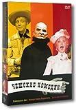 Fantom of Morrisville - Lemonade Joe - Dinner for Adele / Limonadnyj Dzho - Prizrak zamka Morrisvil' - Adela esh'e ne uzhinala