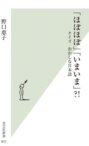 「ほぼほぼ」「いまいま」?! クイズ おかしな日本語 (光文社新書)