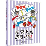 Two mice Adventures (4-6 copies) (full color)(Chinese Edition) pdf