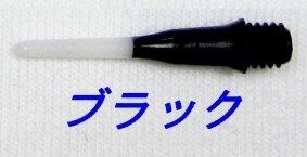 L-Style 染めSHORT Lip Point (染め ショート・リップ・ポイント) 30本入り ブラック ソフトティップの商品画像