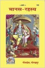 Manasa Rahasya-------Gita press: Gita Press ...