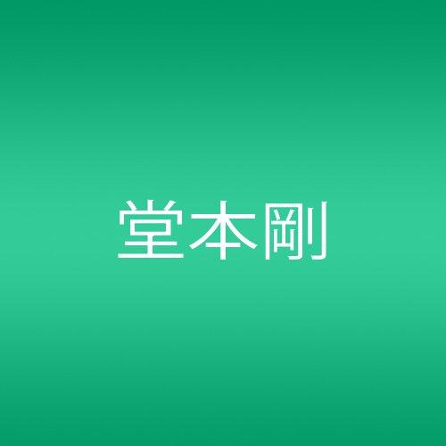 TSUYOSHI DOMOTO 2nd LIVE [si:] ~FIRST LINE~ (初回限定版) [DVD] B0007WZT4S