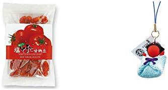[2点セット] 朝どり 塩とまと甘納豆(150g)・おくるみさるぼぼ【青】(布タイプ) 小 ストラップ / 子宝・安産祈願に //