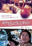 [DVD]ホワイト・バレンタイン