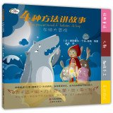 4 ways to tell a story: Wolves Adventure(Chinese Edition)