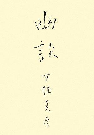 Yudan in Japanese