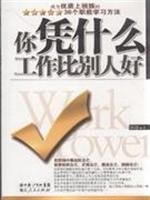 Why do you work better than others [paperback](Chinese Edition) ebook