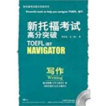 Writing - TOEFL score of new breakthrough - (with CD-ROM disk 1. Books to study guide and new official TOEFL essay...