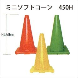 軟質エンビ ミニコーン 450H 10本セット (赤) B078MXYFCC 赤