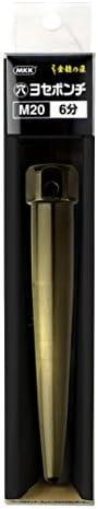 MKK モトコマ 金龍の匠 穴寄せポンチ M20/6分 SYP-M20